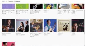 Amazon Music Unlimited で益田正洋を検索