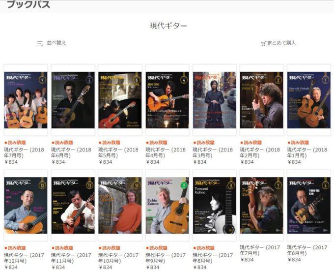 ブックパスで現代ギターを検索