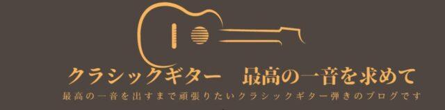 クラシックギター情報ブログ 最高の一音を求めて
