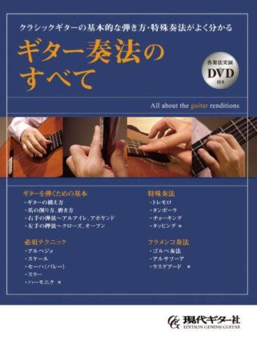現代ギター ギター奏法のすべて GG631
