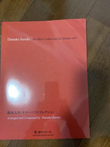鈴木大介のDaisuke Suzuki the Best Collection for Guitar soloの表紙