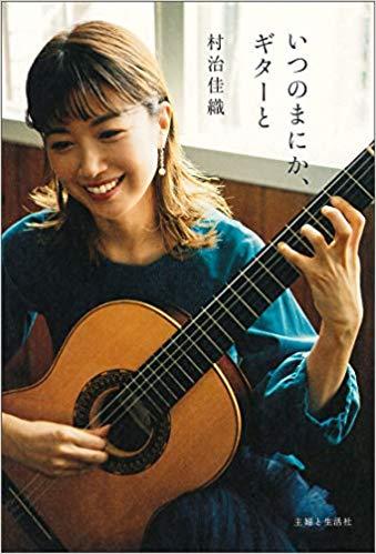 村治佳織のエッセイ本「いつのまにか、ギターと」