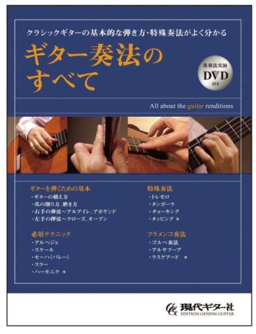 ギター奏法のすべての表紙
