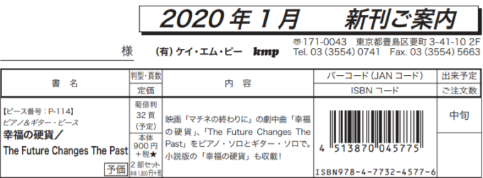 マチネの終わりにの「幸福の硬貨」と「Future Changes the Past」の楽譜