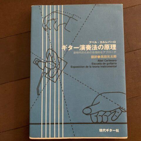 カルレバーロ奏法の解説本 「ギター演奏法の原理」