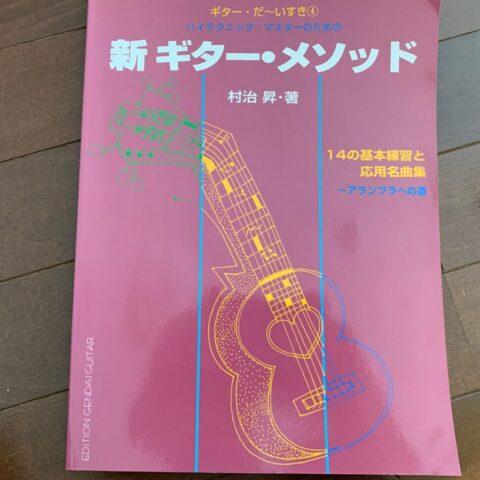 村治昇 ハイテクニック・マスターのための新ギター・メソッドの表紙