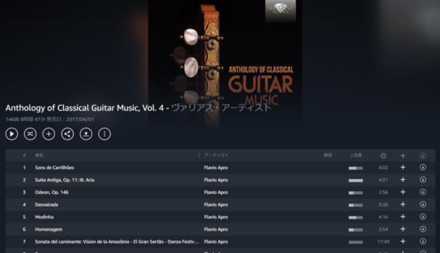 Amazon Musicでプホールの曲を検索