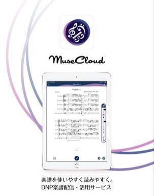 大日本印刷のMusic XMLが扱えるアプリ、MuseCloud