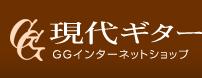 現代ギターのロゴ
