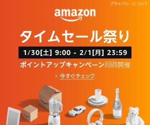 Amazonのタイムセール祭り