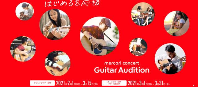 メルカリコンサート ギターオーディション