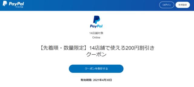 PayPalの200円引きクーポン