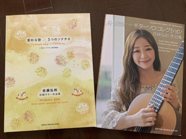 佐藤弘和作曲・編曲の楽譜2冊