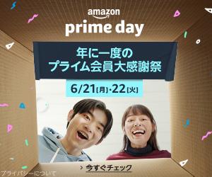 Amazonプライムデー 2021