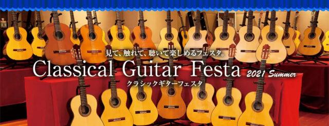 島村楽器のクラシックギターフェスタ