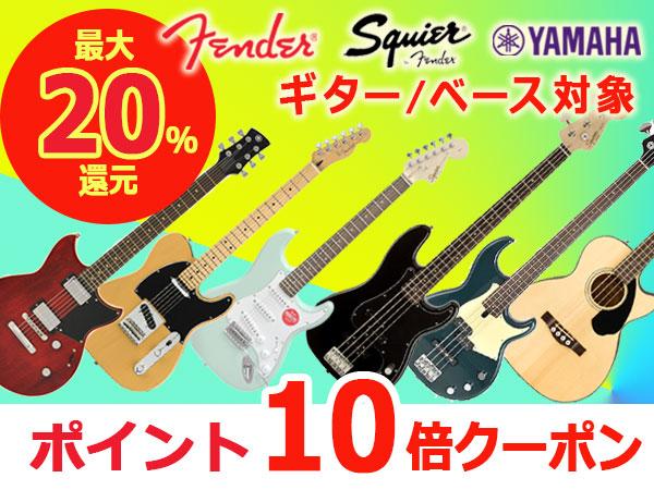 サウンドハウスのポイント10倍キャンペーン、ヤマハのギター含む