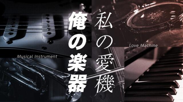 俺の楽器、私の愛器