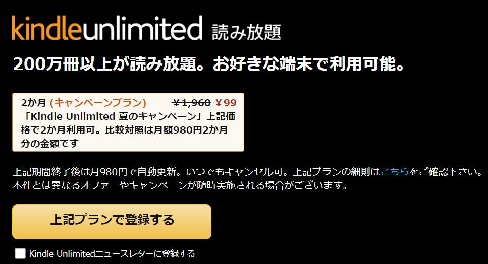kindle unlimitedの2カ月99円キャンペーン