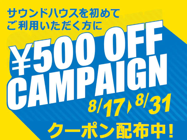 サウンドハウスの初回500円引きキャンペーン