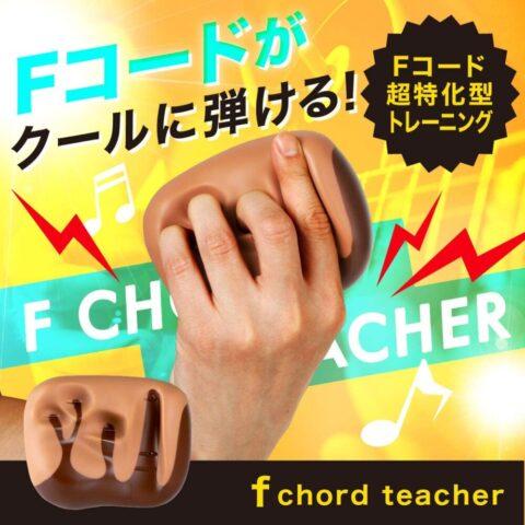 PROIDEA Fコードティーチャーでセーハを練習