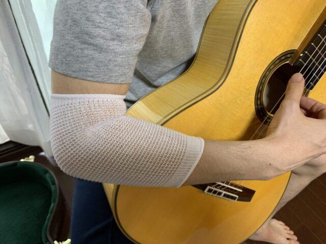 ネット包帯をアームカバー代わりに使ってギターを弾く