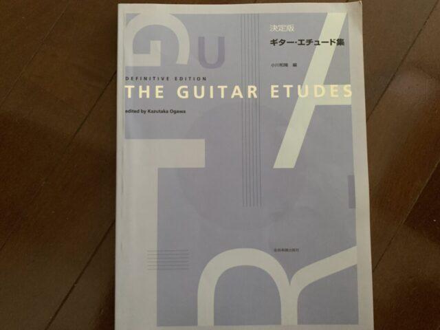 小川和隆編の「決定版 ギター・エチュード集」