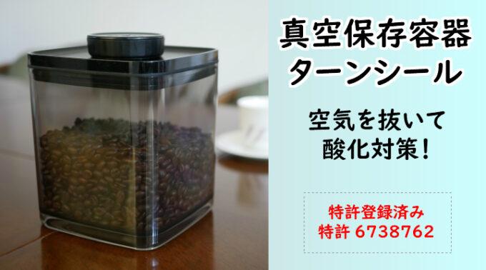 真空保存容器 ターンシールの画像
